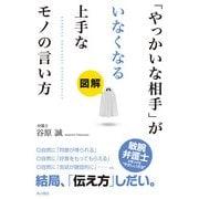 図解「やっかいな相手」がいなくなる上手なモノの言い方(KADOKAWA) [電子書籍]