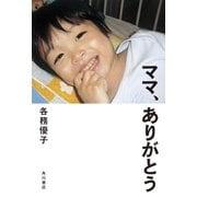 ママ、ありがとう(KADOKAWA / 角川書店) [電子書籍]