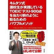 キムタツ式 灘校生が実践しているTOEIC(R)テスト900点を当たり前のように取るためのパワフルメソッド(KADOKAWA) [電子書籍]