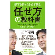 部下を持ったら必ず読む 「任せ方」の教科書 「プレーイング・マネージャー」になってはいけない(KADOKAWA) [電子書籍]