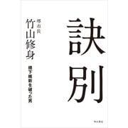 訣別 橋下維新を破った男(KADOKAWA) [電子書籍]