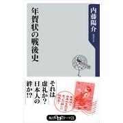 年賀状の戦後史(KADOKAWA / 角川書店) [電子書籍]