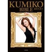 KUMIKO BIBLE(KADOKAWA) [電子書籍]