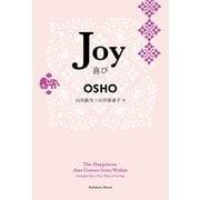 Joy 喜び(KADOKAWA) [電子書籍]