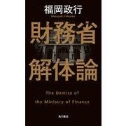 財務省解体論(KADOKAWA) [電子書籍]