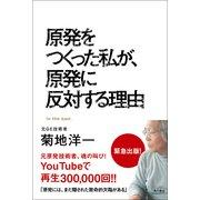 原発をつくった私が、原発に反対する理由(KADOKAWA) [電子書籍]