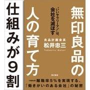 【合本版】無印良品の「仕組み」と「育て方」(KADOKAWA) [電子書籍]