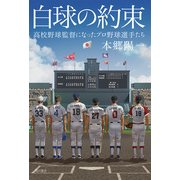 白球の約束 高校野球監督になったプロ野球選手たち(KADOKAWA) [電子書籍]