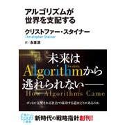 アルゴリズムが世界を支配する(KADOKAWA) [電子書籍]