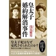 皇太子婚約解消事件(KADOKAWA) [電子書籍]