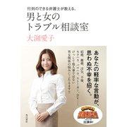 行列のできる弁護士が教える、男と女のトラブル相談室(KADOKAWA) [電子書籍]