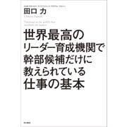 世界最高のリーダー育成機関で幹部候補だけに教えられている仕事の基本(KADOKAWA) [電子書籍]