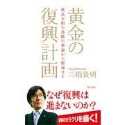 黄金の復興計画 成長を阻む道路不要論から脱却せよ(KADOKAWA) [電子書籍]