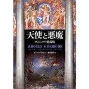 天使と悪魔 Special Illustrated Edition(KADOKAWA / 角川書店) [電子書籍]