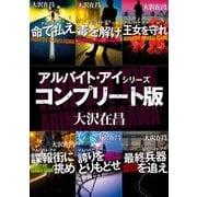 アルバイト・アイ シリーズコンプリート版【全6冊合本】(KADOKAWA) [電子書籍]