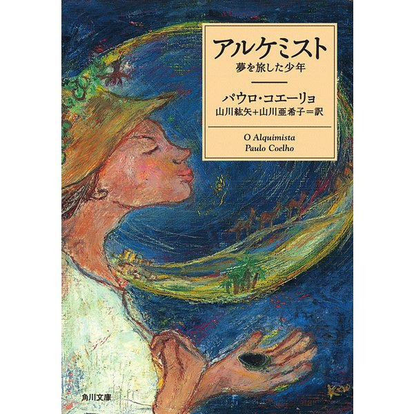 アルケミスト 夢を旅した少年(KADOKAWA) [電子書籍]