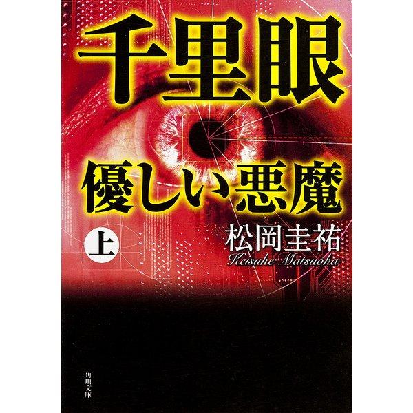 千里眼 優しい悪魔 上(KADOKAWA) [電子書籍]