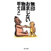 無印おまじない物語(KADOKAWA) [電子書籍]