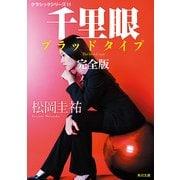 千里眼 ブラッドタイプ 完全版 クラシックシリーズ11(KADOKAWA) [電子書籍]