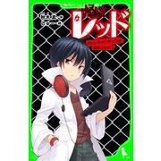 怪盗レッド バレンタインチョコはおおさわぎ 「おもしろい話、集めました。」コレクション(KADOKAWA / 角川書店) [電子書籍]