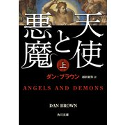 天使と悪魔(上)(KADOKAWA) [電子書籍]