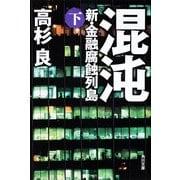 混沌(下) 新・金融腐蝕列島(KADOKAWA) [電子書籍]