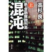混沌(上) 新・金融腐蝕列島(KADOKAWA) [電子書籍]