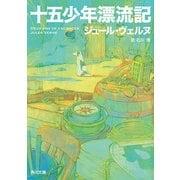十五少年漂流記(KADOKAWA) [電子書籍]