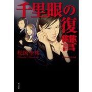 千里眼の復讐 クラシックシリーズ4(KADOKAWA) [電子書籍]