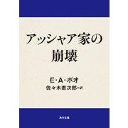 アッシャア家の崩壊(KADOKAWA) [電子書籍]