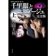 千里眼とニュアージュ 完全版 上 クラシックシリーズ10(KADOKAWA) [電子書籍]
