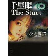 千里眼 The Start(KADOKAWA) [電子書籍]