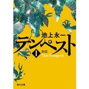 テンペスト 第一巻 春雷(KADOKAWA) [電子書籍]