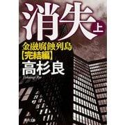 消失(上) 金融腐蝕列島・完結編(KADOKAWA) [電子書籍]