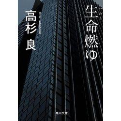 ヨドバシ.com - 生命燃ゆ(KADOK...
