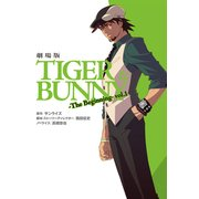 劇場版TIGER&BUNNY-The Beginning- vol.1(KADOKAWA) [電子書籍]