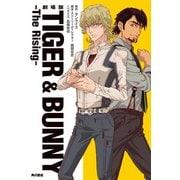 劇場版 TIGER & BUNNY ‐The Rising‐(KADOKAWA) [電子書籍]