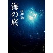 海の底(KADOKAWA) [電子書籍]