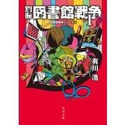 別冊 図書館戦争I 図書館戦争シリーズ(5)(KADOKAWA) [電子書籍]