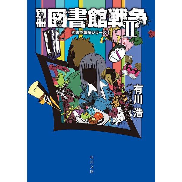 別冊 図書館戦争II 図書館戦争シリーズ(6)(KADOKAWA / 角川書店) [電子書籍]