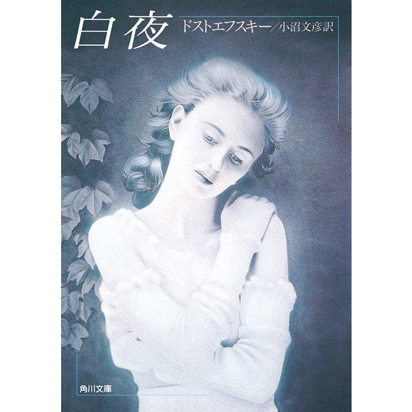 白夜(KADOKAWA) [電子書籍]