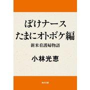 ぼけナースたまにオトボケ編 新米看護婦物語(KADOKAWA) [電子書籍]