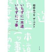 相田みつを ザ・ベスト いちずに一本道 いちずに一ッ事(KADOKAWA / 角川書店) [電子書籍]