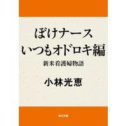 ぼけナースいつもオドロキ編 新米看護婦物語(KADOKAWA) [電子書籍]