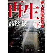 再生(下) 続・金融腐蝕列島(KADOKAWA) [電子書籍]