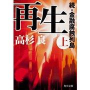 再生(上) 続・金融腐蝕列島(KADOKAWA) [電子書籍]