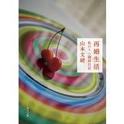 再婚生活 私のうつ闘病日記(KADOKAWA / 角川書店) [電子書籍]