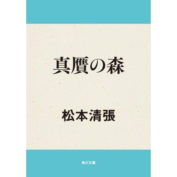 真贋の森(KADOKAWA) [電子書籍]