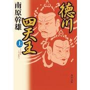 徳川四天王(上)(KADOKAWA) [電子書籍]