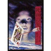 死神の矢(KADOKAWA) [電子書籍]